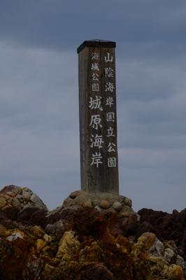 コース3はここ城原海岸から島め...