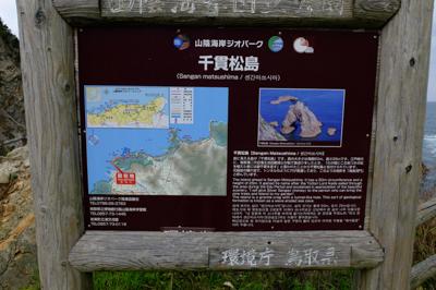 千貫松島・・・。...
