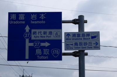 鳥取砂丘の案内が出てきた。あと...
