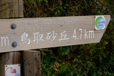 鳥取砂丘まであと4.7km。...
