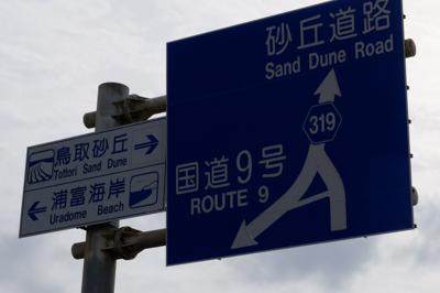 ん? 鳥取砂丘の標識が右を指し...