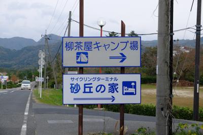 ・・・キャンプ場の標識が見えた...