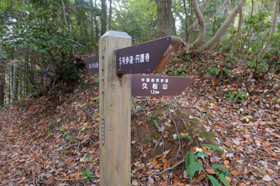 久松山まではあと1.2km。3...
