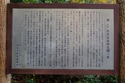 鳥取城跡の解説板がある。何とな...