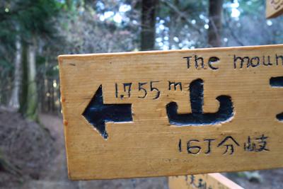 山頂まで約1.8km。...