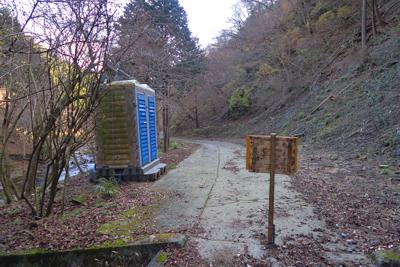不動尻の入口はトイレがある。...