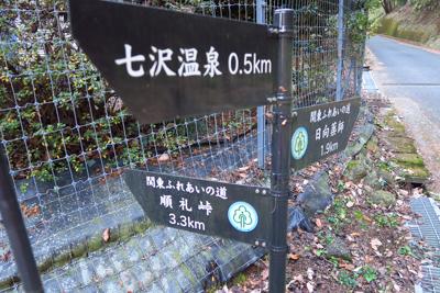 七沢温泉まで500m。順礼峠へ...