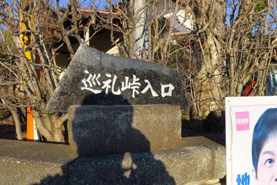 ・・・巡礼峠入口と書かれた石版...