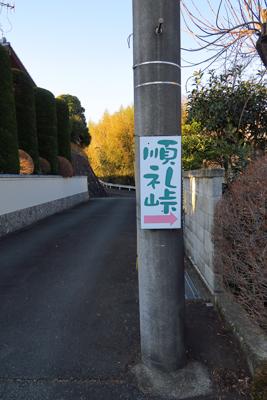 ・・・ここは正面電柱に道標があ...