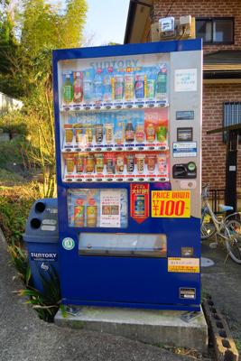 ここが最後の自動販売機です。次...