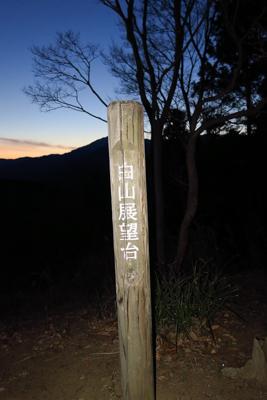 ・・・白山到着。巡礼峠から1時...