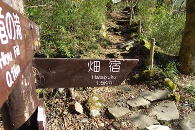 畑宿まで1.5km。...