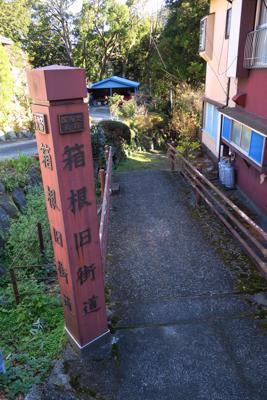 ・・・旧街道への入口がある。...