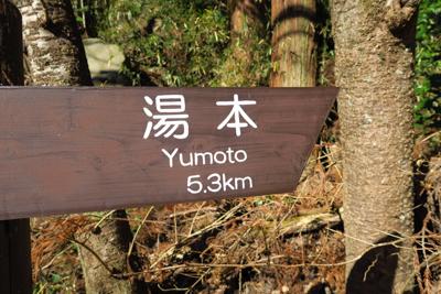 湯本までは5.3km、まだチョ...