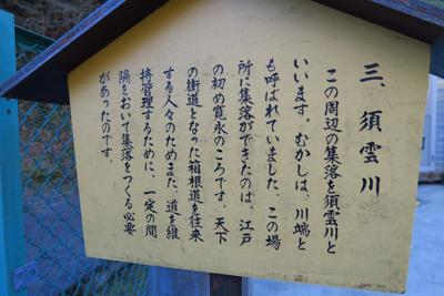 ・・・この辺りが須雲川か・・・...