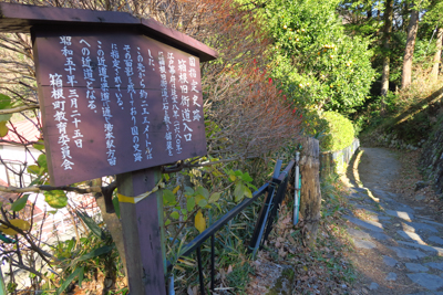 なるほど・・・箱根湯本駅に向か...