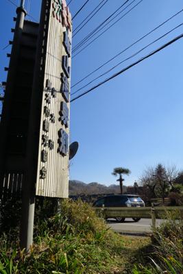 ここに出る。飯山温泉から宮ヶ瀬...