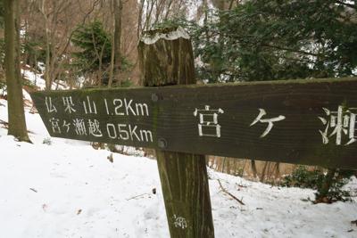 宮ヶ瀬越まであと500m、...