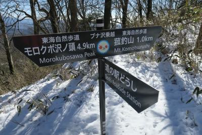 菰釣山まであと1km。...