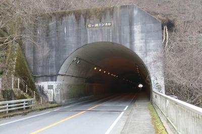 そして、宮ヶ瀬トンネル。よく見...