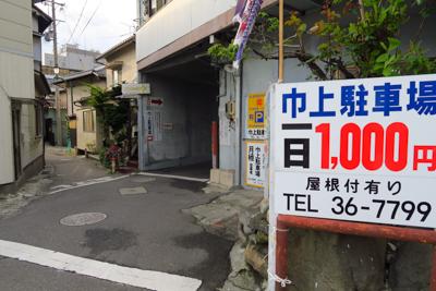 松本駅の近くにある駐車場に車を...