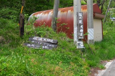 ・・・天神道への入口がある・・...