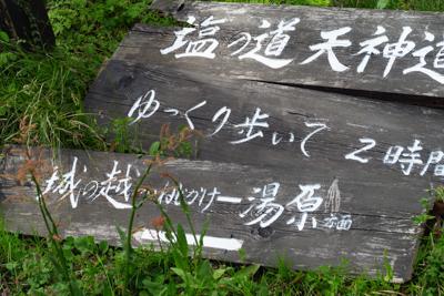ここから天神道に入ります。「ゆ...