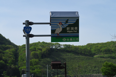 やったー! ついに新潟県に・・...