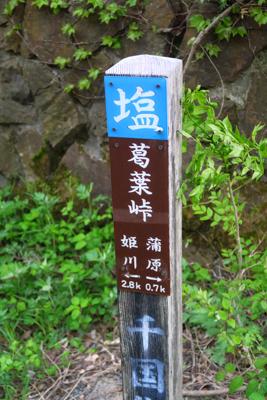 姫川まで2.8km。...