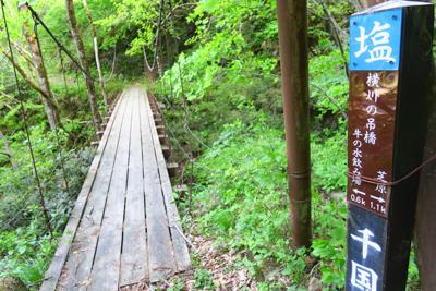 ・・・また橋があった。ここが横...