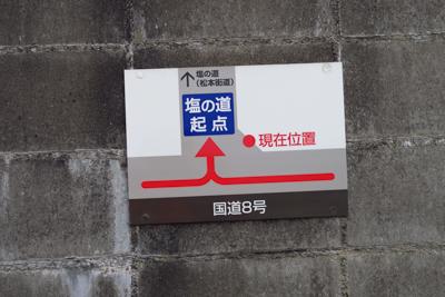日本海側の塀にこのようなものが...