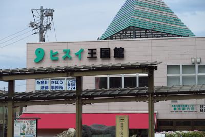 糸魚川駅の隣にあるヒスイ王国館...