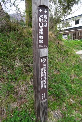 青木湖まで4.1km。...