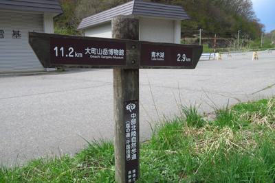 青木湖まで2.9km・・・...