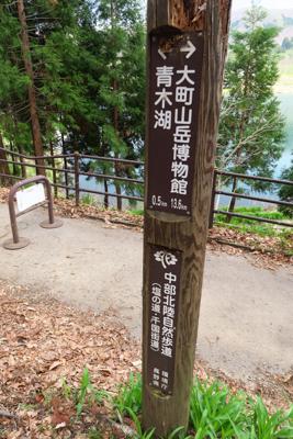 青木湖まで500m。...