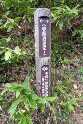 このルートは中部北陸自然歩道と...