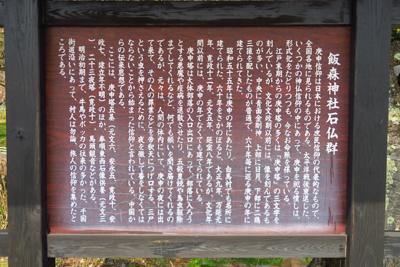 飯森神社。...