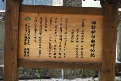 ・・・切久保諏訪神社。う〜ん、...