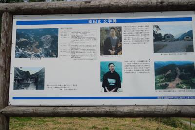 ここに「幸田文 文学碑」がある...