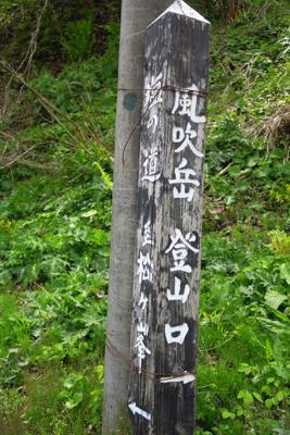 ・・・吹風岳の登山口があるらし...