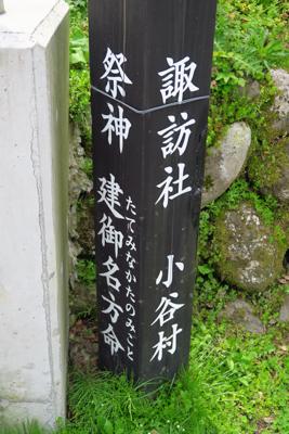 ここが、豆平諏訪神社。...