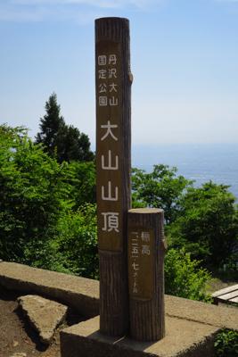 ・・・山頂!。のんびり歩いた割...