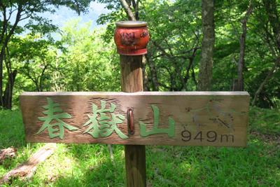 ・・・春岳山山頂(949m)到...