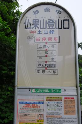 バス停の目の前です。なのでバス...