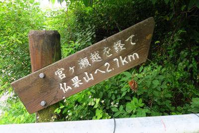 仏果山まで2.7km。...