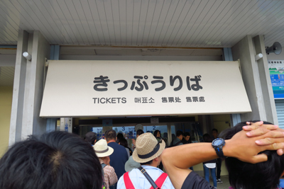あと少しで切符を買える・・・。...