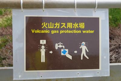 水場があると思ったら、火山ガス...