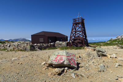 南峰には櫓と富山大学立山研究所...