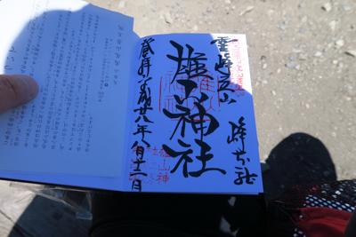 雄山神社で御朱印を頂く。...