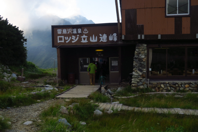・・・ロッジ立山連峰に向かった...